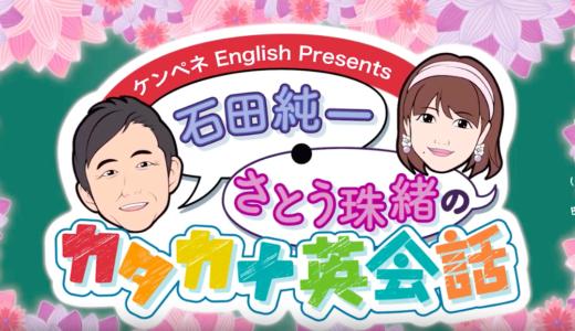 千葉テレビ第2回『ケンペネEnglish Presents 石田純一・さとう珠緒のカタカナ英会話』が放送されました!