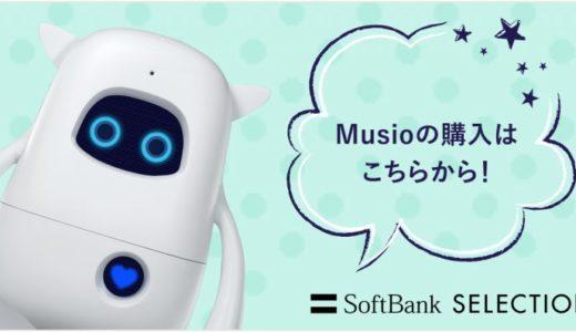 人口知能(AI)搭載の英会話ロボットMusioをご紹介(ソフトバンクコマース社と提携)